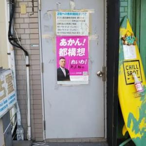 昨夜大国町駅前でれいわ新選組からもらった「あかん!都構想」のポスターをうちの事務所の専用階段入口に貼りました。ポスターって管理されていることを初めて知りました。