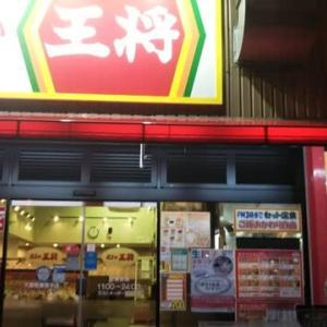 本日のディナーは餃子の王将大国町難波中店で。餃子1人前無料クーポン利用で。