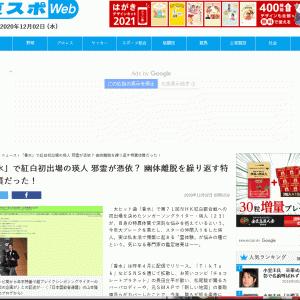 夕方発売の東京スポーツ3面に当ブログ記事発のニュース。瑛人の幽体離脱話がひょうたん良先生の鑑定付きで。記事中に当ブログ記事のキャプチャー画面が入っているのに笑えます。