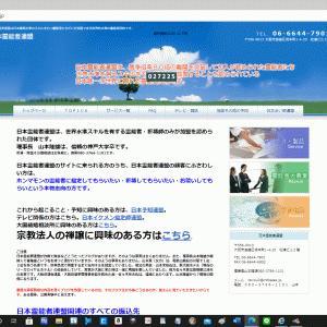 本日いくつかサイトをいじくっていました。日本霊能者連盟のサイトと日本占い師連盟阪急高槻市駅前鑑定のサイトをいじくりました。見てね。
