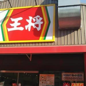 本日(1月14日)のランチは餃子の王将大国町難波中店へ。ランチのオーダーは必ずサービス定食。