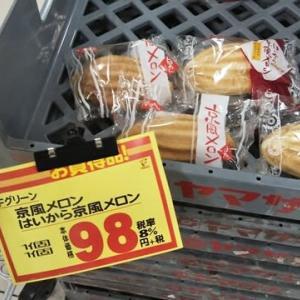 本日スーパーフレスコ駒川店でけったいな形をしたメロンパンを発見。たいていのものは関西VS関東。メロンパンだけは京都&神戸 Vs 大阪&東京。京風と断っていたのでクレームにはせず。