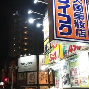 本日のディナーは餃子2人前以上の注文で1人前無料のアプリクーポン利用で餃子の王将大国町難波中店へ。