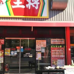 本日のランチは餃子無料券消費の為餃子の王将大国町難波中店へ。サービスランチと餃子1人前を。
