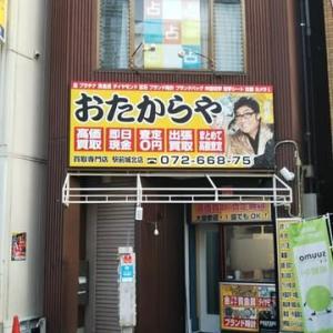 タピオカブームは完全に終わった。日本占い師連盟阪急高槻市駅前鑑定室の1階にあったタピオカ屋は潰れておたからやが。