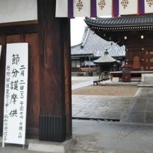本日は田辺のお不動さん法楽寺へ。節分にある厄除け開運の星祭りの申し込みに。今年も3000円コースで。おみくじは85番大吉でした。