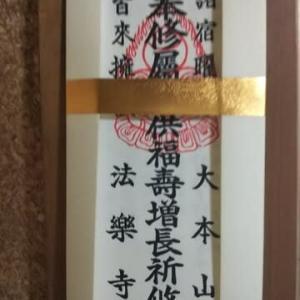 法楽寺のお坊さんに聞いてみました。星まつりの厄除け祈祷札1000円コースと3000円コースの違い。