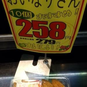 本日スーパーフレスコ駒川店に送った問い合わせメール。稲荷ずし10個入りポップには258円とあるのに並んでいたのは298円のシールが貼られたものだけ。