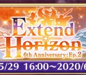 【白猫】「Extend Horizon」武器の性能と所感解説! 同職の他武器との比較など。