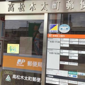 即位の礼前に、郵便局DE【天皇陛下御即位記念】切手シート来ました✌️