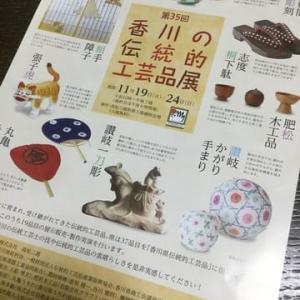 【第35回 香川の伝統的工芸品展】高松三越新館で開催❣️木のぬくもりに惹かれてGET✌️