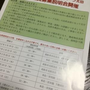 令和2年6月オープン予定❣️JA香川県農産物直売所in コープ太田