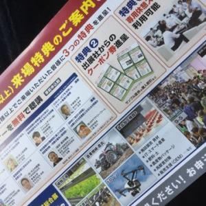 第4回 関西農業Week の来場特典のご案内状が、 hanacafeアトリエに今日届きました  【200組限定】