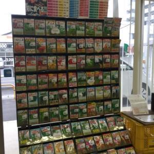 JA香川県直売所【ふれあい本店】へGo【アタリヤ農園】良い種、球根は県化一の品揃え。