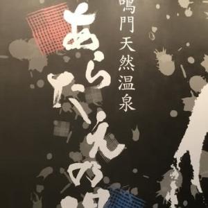 大嘗祭で天皇の御召し物も四国の徳島から献上と…㊗️あらたえの織物【麻】ご存知でしたか‼️