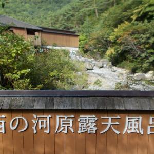 草津温泉(西の河原露天風呂)