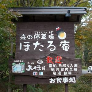 新甲子温泉(みやま荘・福島県西白河郡西郷村)