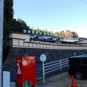 佐久山温泉(きみのゆ・栃木県)