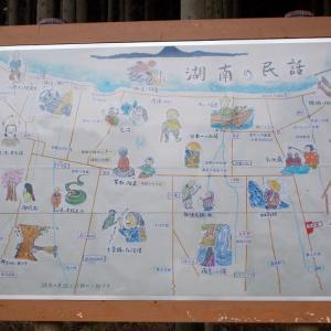 歴史・伝承探訪(小倉沢の埋蔵金・福島県郡山市)