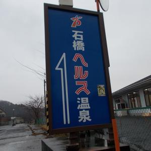 石橋温泉(石橋ヘルス温泉・福島県郡山市)