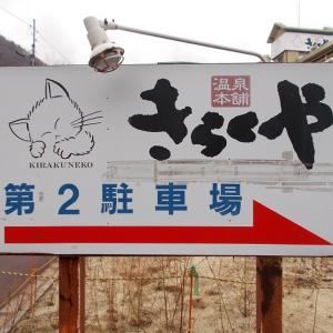 磐梯熱海温泉(紅葉館きらくや・福島県郡山市)