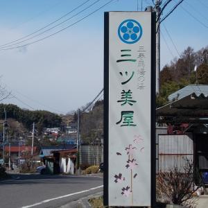馬場三ツ美の湯温泉(三ツ美屋旅館・福島県田村郡三春町)