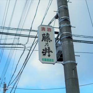 日本酒紀行(佐藤酒造店・福島県郡山市)