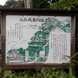 歴史・伝承探訪(大鳥城・福島県福島市)