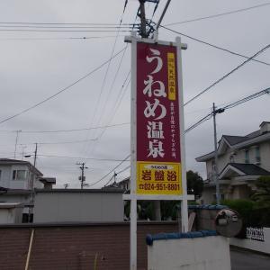 うねめ温泉(福島県郡山市)