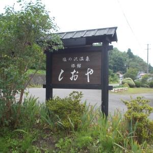 塩ノ沢温泉(しおや・福島県石川郡石川町)