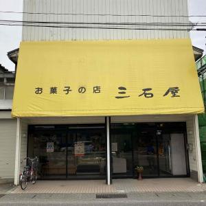 名産・名物食べ歩き(三石屋・福島県南会津郡只見町)