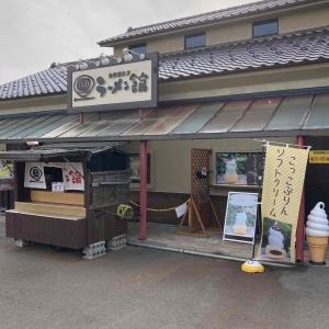 名産・名物食べ歩き(こっこぷりんソフトクリーム・福島県喜多方市)