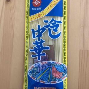 乾麺食レポ日記(冷やし中華・有限会社佐藤製麺)