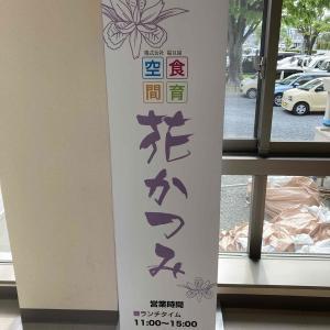 名産・名物食べ歩き(食育空間花かつみ・福島県郡山市)