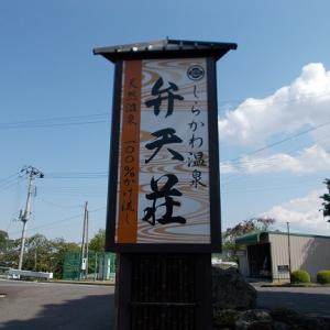 しらかわ温泉(弁天荘)