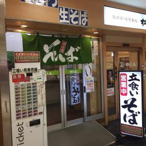 立ちそば紀行(福島駅1F松月庵)