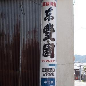 日本酒紀行(豊国酒造)