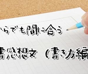 塾講師のぼやき(夏期講習)「読書感想文を書こう②」
