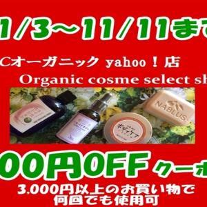 11/11まで ABCオーガニック Yahoo!店にて200円割引クーポンプレゼント♪