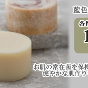 送料無料 MAX50%OFF 敏感肌、乾燥肌、肌荒れに無添加石鹸【藍色工房 和三盆石けん】がおすすめ