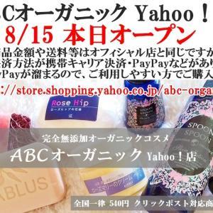 8/31まで! ABCオーガニック Yahoo!店開店記念キャンペーンで【ナーブルスソープ送料無料】
