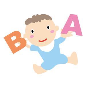 自宅で簡単子ども英語~はじめに②いつから英語を始めるか