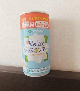 「Relax」の誘惑