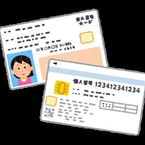 マイナンバーカードを申請してみる。暫く給付金の申請書届きそうもないし。