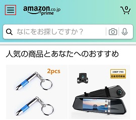 Amazonのオススメを消す方法。趣味丸出しなので何とかしたい。