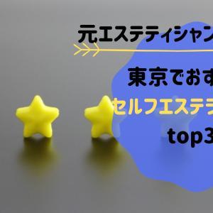 東京のセルフエステサロンおすすめランキングトップ3