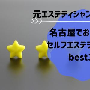 名古屋のセルフエステサロンおすすめランキングトップ3