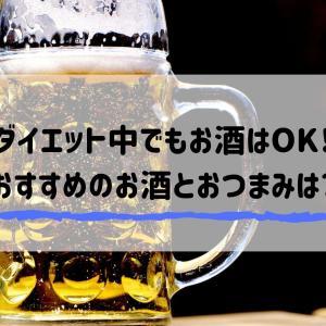 アルコール(お酒)で太るは嘘?ダイエット中でもOKなお酒3選