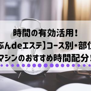 【じぶんdeエステ】部位・コース別おすすめマシンの使用時間一覧表