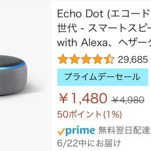 Amazon Eco 3世代